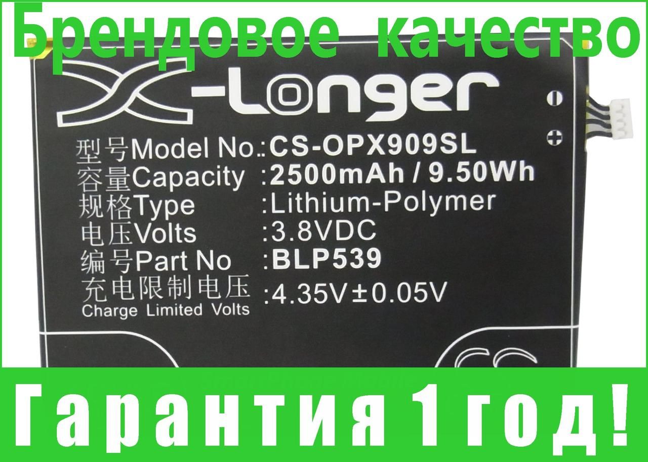 Аккумулятор для OPPO Find 5 2500 mAh