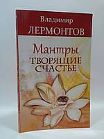 Эзо Лермонтов Мантры творящие счастье Амрита Русь