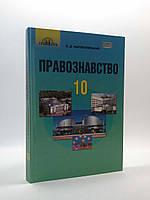 010 кл Правознавство Профільний Наровлянський Грамота
