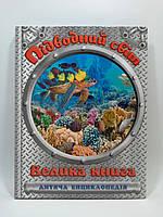 Глорія Енц Велика книга Підводний світ Дитяча енц, фото 1