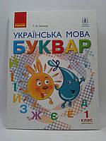 001 кл НУШ 001 кл Укр мова Буквар Ч2 Іваниця Ранок, фото 1