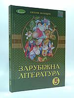 Генеза НУШ Навчальний підручник Світова література 5 клас Волощук