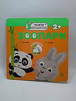 АССА Малятко зайченятко Зоопарк, фото 1
