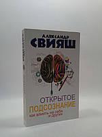 АСТ Свияш (мяг) Открытое подсознание Как влиять на себя и других, фото 1