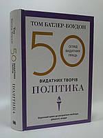 Країна мрій 50 класичних творів видатних політиків Том Батлер-Боудон
