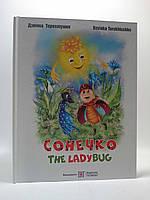 ПіП Дзвінка Торохтушко Сонечко The Lady Bug Казка для дітей дошкільного і молошого шк віку
