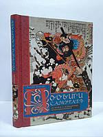 АСТ Миямори Подвиги самураев Истории о легендарных японских воинах