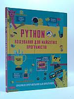 Країна мрій Python Кодування для майбутніх програмістів, фото 1
