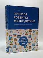 Наш формат Медіна Правила розвитку мозку дитини (нов), фото 1