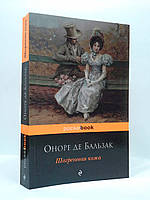 Эксмо PockBook (мини) Бальзак Шагреневая кожа