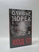 Эксмо БрутДетек Норек Код 93
