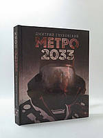 АСТ Глуховский Метро 2033 большой формат