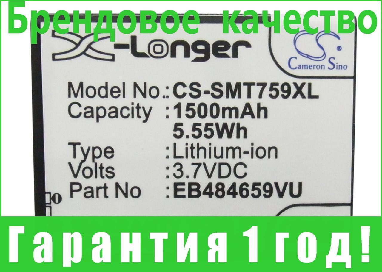Аккумулятор Samsung EB484659VA 1500 mAh