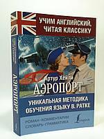 ИнЛит АСТ (Англ) УчАнглЧитаяКлассику Хейли Аэропорт
