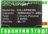 Аккумулятор LG BL-T7 3000 mAh