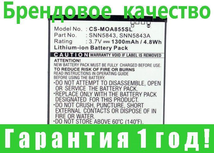 Аккумулятор Motorola SNN5843 1300 mAh