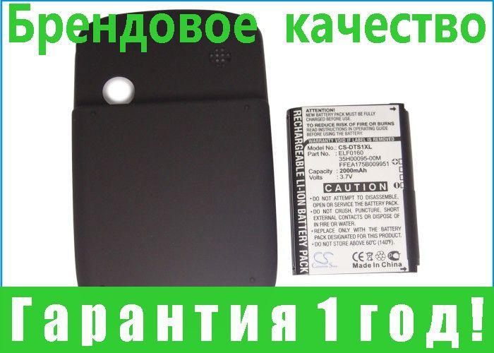 Аккумулятор HTC ELF0160 2000 mAh
