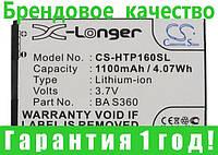 Аккумулятор HTC TOPA160 1100 mAh, фото 1