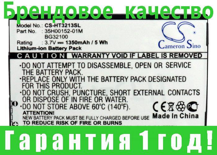 Аккумулятор HTC BA 1350 mAh