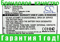 Аккумулятор HTC BA 1350 mAh, фото 1