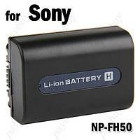 Аккумулятор NP-FH50 для камер Sony HDR-CX12E,HDR-CX7E,HDR-SR10E (Digital Power)