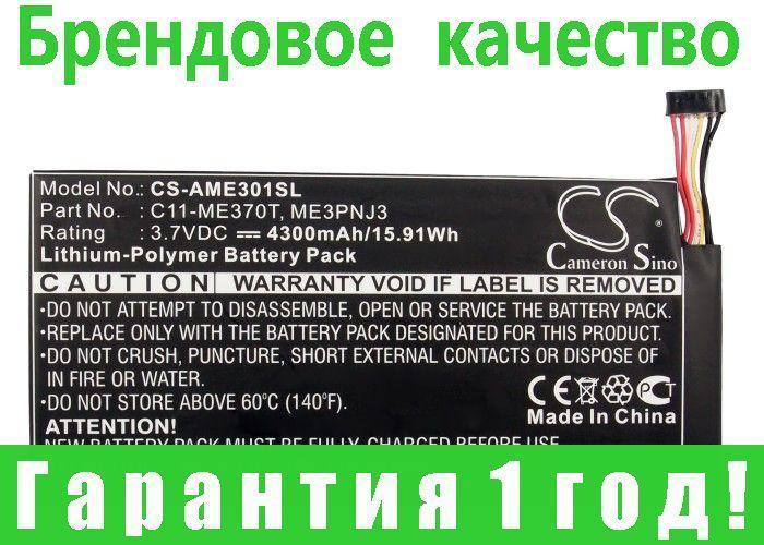Аккумулятор для Asus MeMO Pad ME301T 4300 mAh