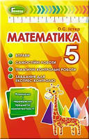 Математика, вправи та самостійні роботи 5 клас Істер