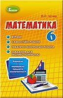 Математика, вправи та самостійні роботи 6 клас Істер