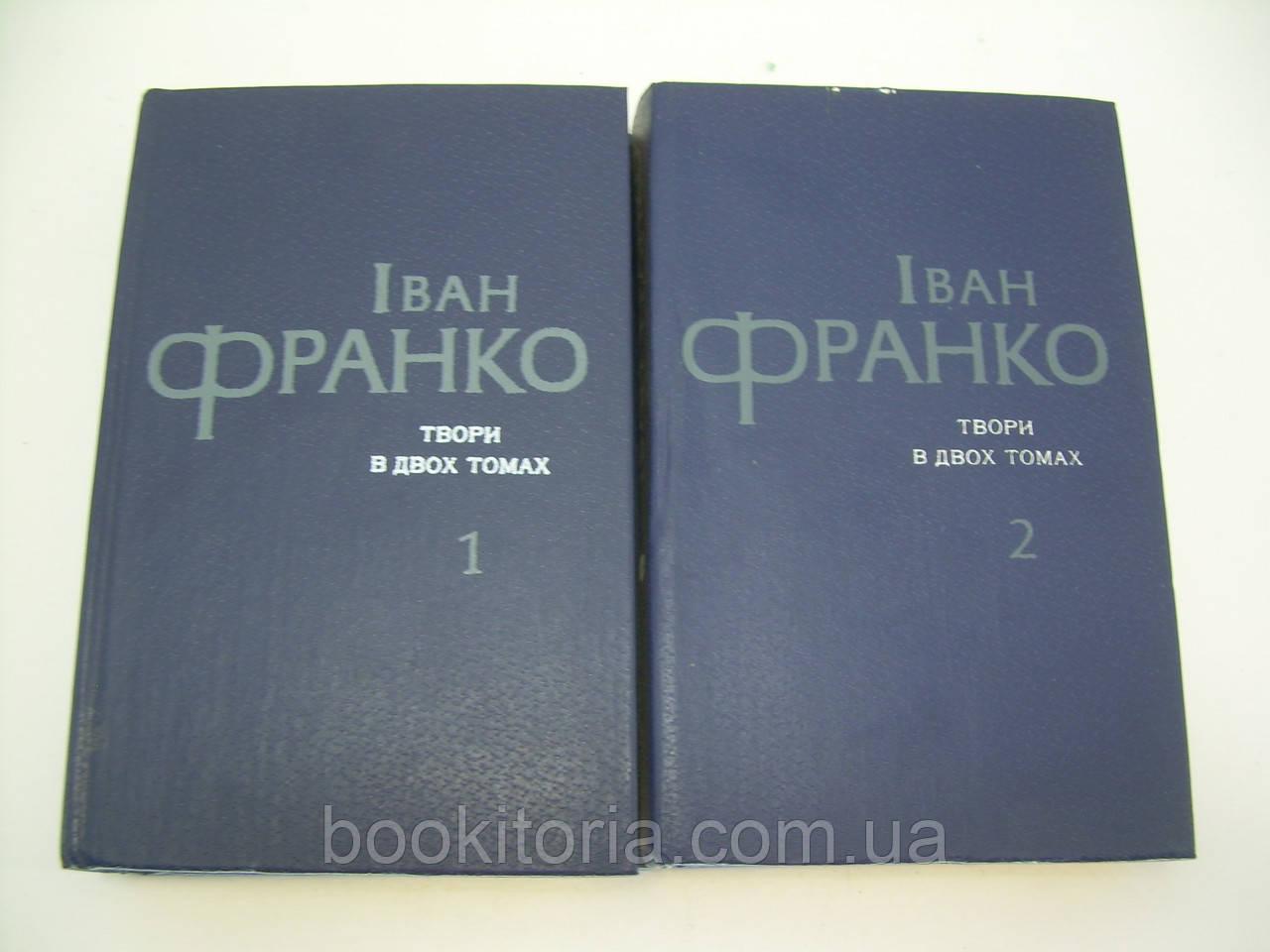 Франко І. Твори в двох томах (б/у).