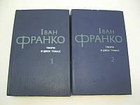 Франко І. Твори в двох томах (б/у)., фото 1