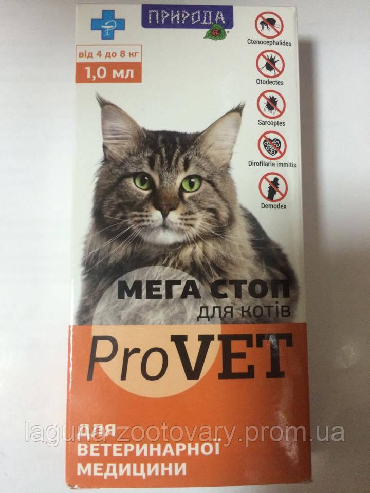 Мега стоп для котів вагою від 4 до 8кг (1 упаковка/4 піпетки)