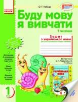 Буду мову я вивчати:Зошит з української мови. 1 кл.
