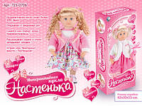 "Кукла интерактив. ""Настенька"", рус.яз, в кор.62х30х15см"