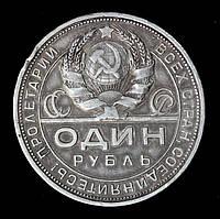 Серебряная монета СССР 1 рубль 1924 г.
