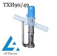 Насос ТХИ90/49 хімічний