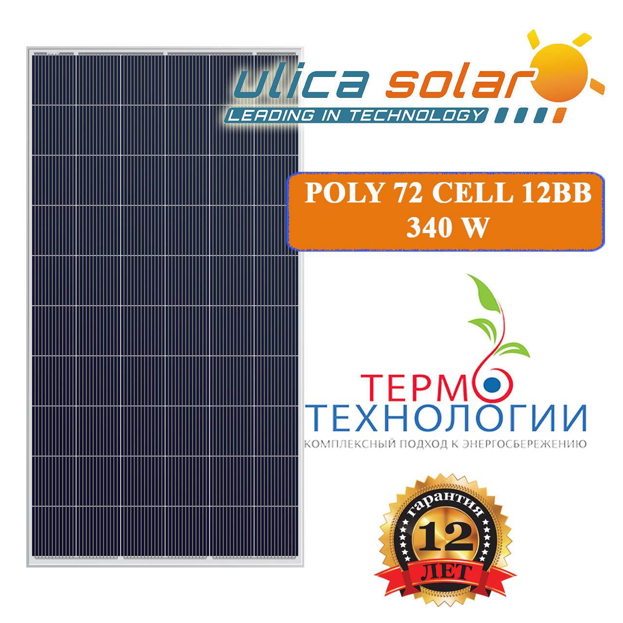 Солнечная батарея Ulica Solar 340 Вт 12ВВ, Poly