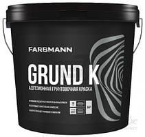 Фарба грунт адгезійна  акрилатна Farbmann Grund K база AP білий 9 л