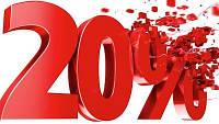 Скидка -20 % на услуги новой почты