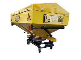 Разбрасыватель минеральных удобрений РУН -1100