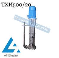 Насос ТХИ500/20 химический