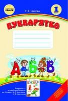 Букварятко: Навчальний посібник для 1 класу (до «Букваря» М. С. Вашуленка, Н. Ф. Скрипченко)