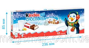 Новогодний Kinder Chocolate 150 г. + Сертификат соответствия