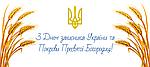 Вітаємо Вас з наближаючим Днем захисника України та Покрови Пресвятої Богородиці!