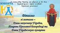 Вітаємо з наступаючими святами Днем захисника України та Покрови Пресвятої Богородиці!