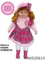 Кукла Девочка 66см русскоговорящая, локти и колени сгибаются в сумке