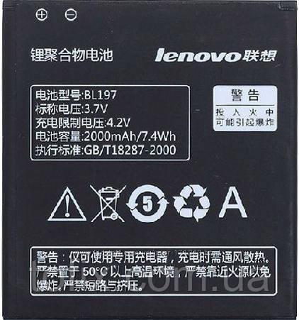 Батарея (акб, аккумулятор) BL197 для Lenovo A820 IdeaPhone, 2000 mAh, оригинал