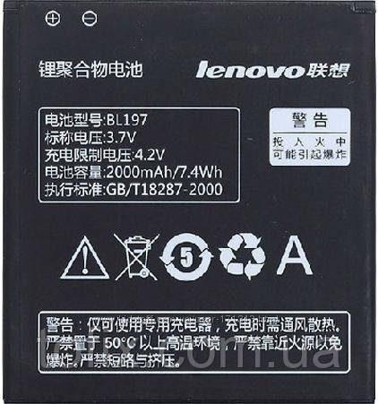 Батарея (акб, акумулятор) BL197 для Lenovo A820 IdeaPhone, 2000 mAh, оригінал
