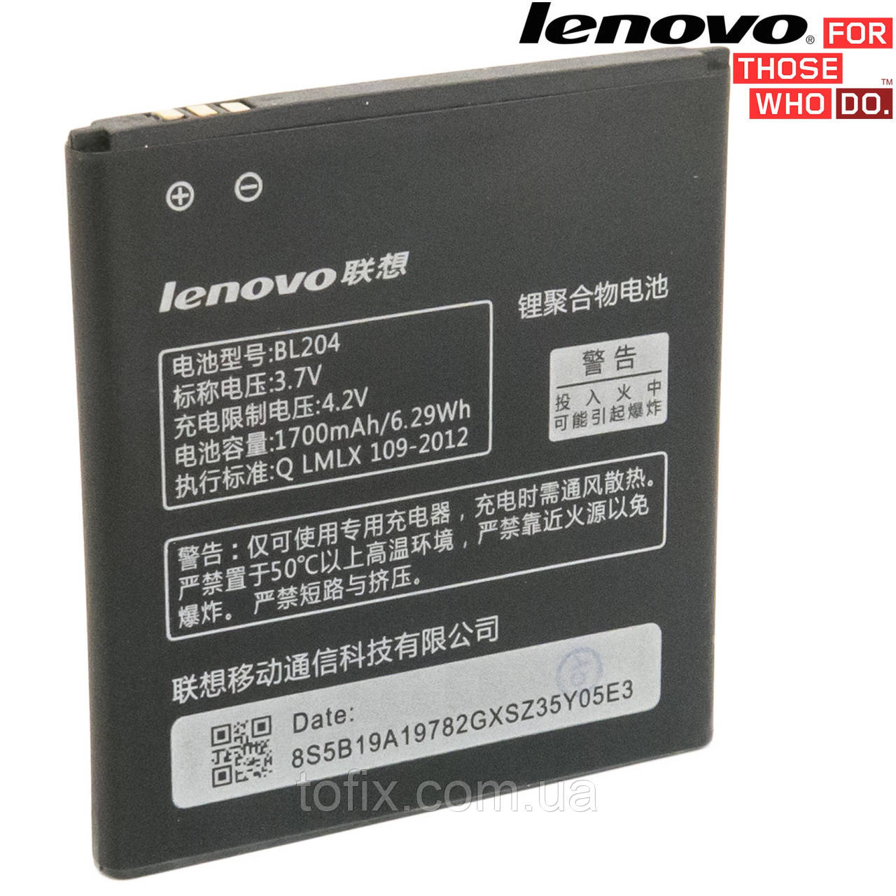 Батарея (акб, аккумулятор) BL204 для Lenovo S696 IdeaPhone, 1700 mAh, оригинал