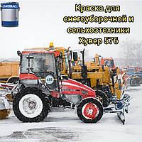 Краска для снегоуборочной и сельхозтехники, автотехники Хувер 576 Станколак