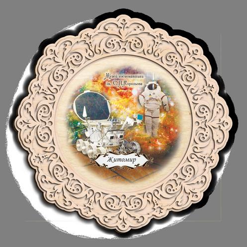 "Тарелка деревянная м. Житомир. ""Музей космонавтики"""